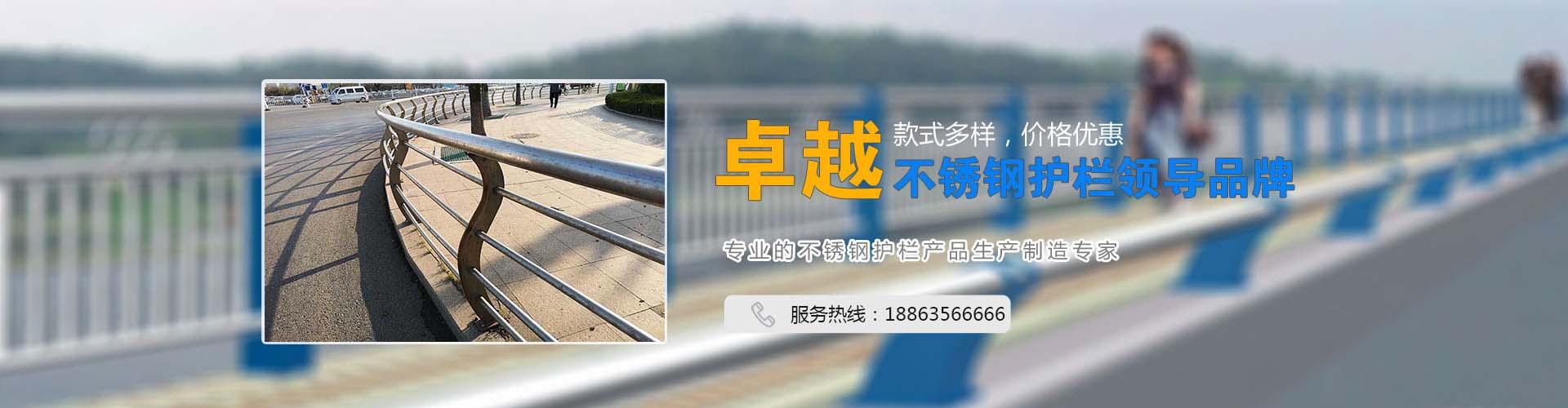 不锈钢护栏厂家-山东久信